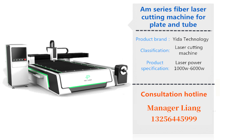 Am series fiber laser cutting machine for plate and tube