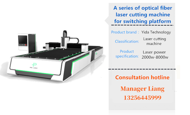 A series of optical fiber laser cutting machine for switching platform